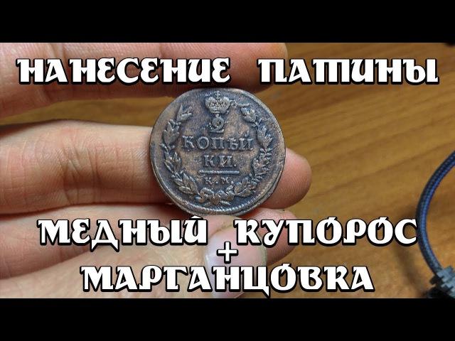 Патинирование монет медным купоросом и марганцовкой История под ногами