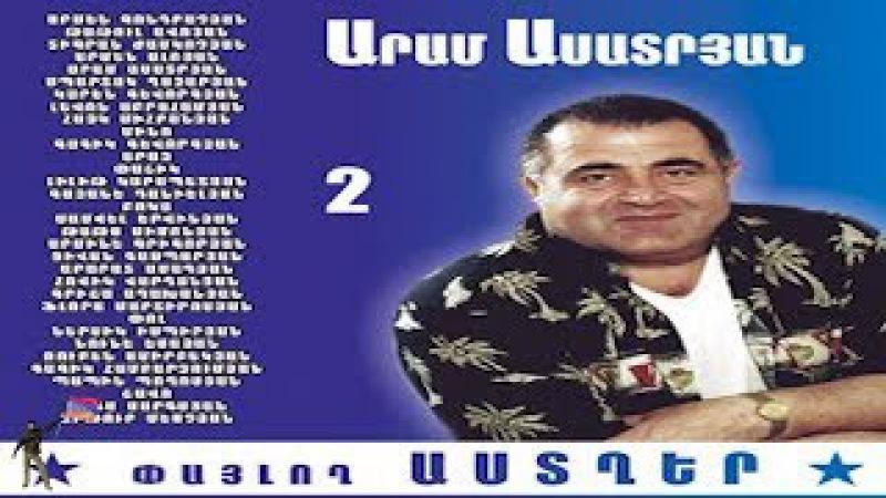 Aram Asatryan - Arev U Lusin
