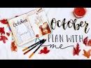 PLAN WITH ME | October 2017 Bullet Journal September Flip Through