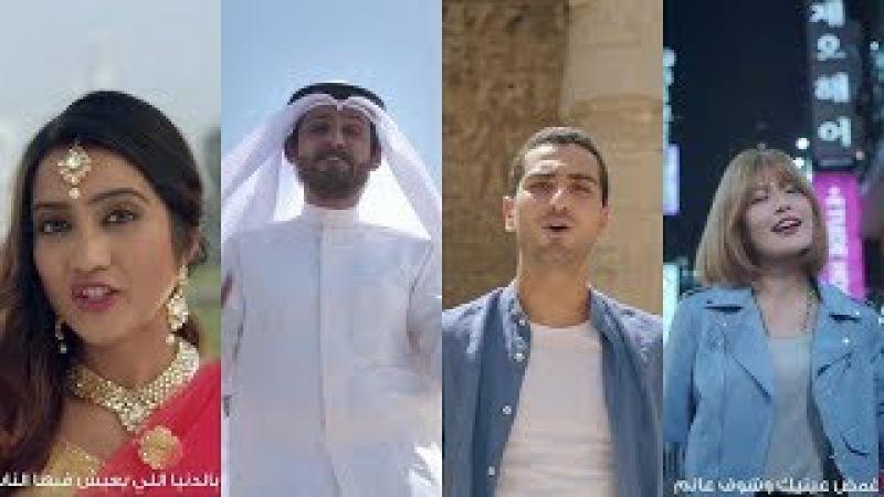 منتدى شباب العالم الأغنية الرسمية لمنتدى