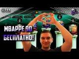 MBAPPE 90 БЕСПЛАТНО! Доминирование, герои, турнир FIFA Mobile 18!