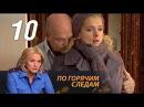 По горячим следам 10 серия Халиф на час 1 сезон 2011 Детектив @ Русские сериалы