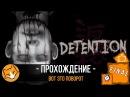 Detention ФИНАЛ Как то пусто