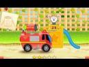 мультики про машинки — Пожарная машина тушит пожар и спасает зверей— развиваю ...