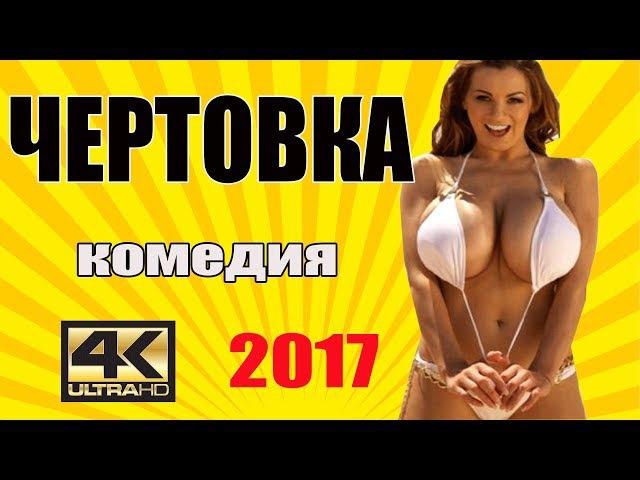 Комедия 2017 ЧЕРТОВКА Комедии 2017, Лучшие русские комедии 20171