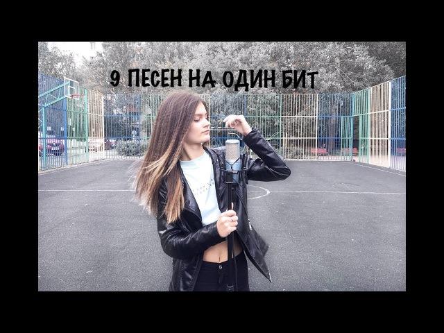9 песен на один бит ( MiyaGi Эндшпиль - i got love