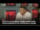 Тарута: площадка переговоров по Донбассу должна быть перенесена в Вену. Дикий К