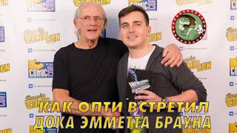 COMICCON RUSSIA 2017| НАЗАД В БУДУЩЕЕ И НЕМНОГО СИСЕК