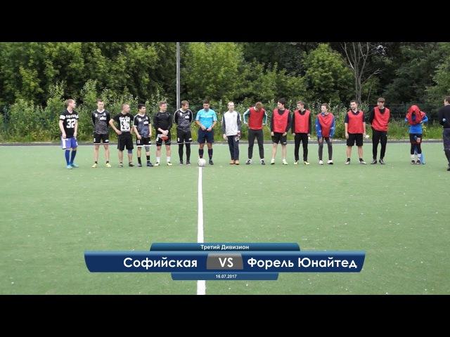 Третий Дивизион, Софийская - Форель Юнайтед (9 тур)