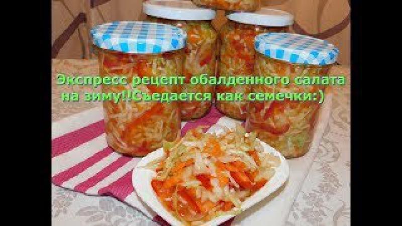 Экспресс рецепт oбалденного салата на зиму!!Съедается как семечки:) » Freewka.com - Смотреть онлайн в хорощем качестве