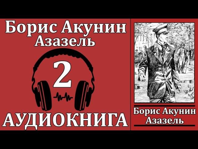 Борис Акунин: Азазель 2/2 часть. Аудиокнига
