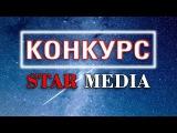 КОНКУРС от Star Media! Разыгрываем онлайн курс