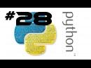 Язык Python | 28 Обработка исключений | Михаил Тарасов