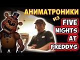Five Nights at Freddys в МакАвто (Страшный Пранк)