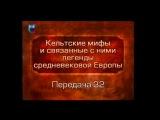 Кельтские мифы. Передача 32. Роман Вольфрама фон Эшенбаха