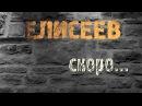 Тизер Блог Елисеев Кофе На Ночь настоящий