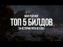 Path of exile Лучшие билды за историю игры — мой рейтинг топ 5
