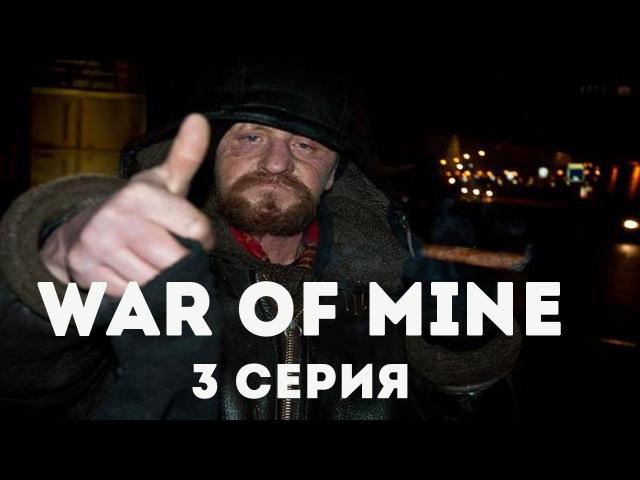 War of mine. Голодные и хитрые бомжи...
