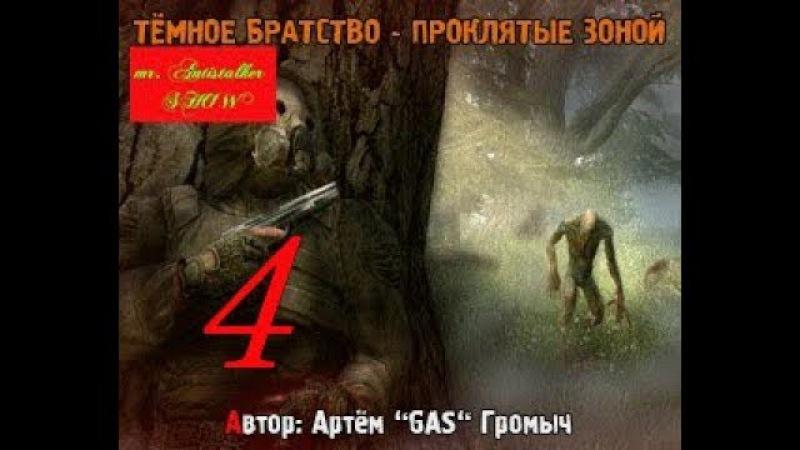 Stalker ТЁМНОЕ БРАТСТВО – ПРОКЛЯТЫЕ ЗОНОЙ ч. 4 { сталкер апокалипсиса и 2-е засады }