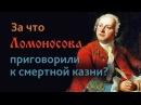 За что Ломоносова приговорили к смертной казни Видеоверсия статьи