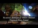 Рулетка Демороса Гайд. Первый босс Туркас. Тера онлайн 2017