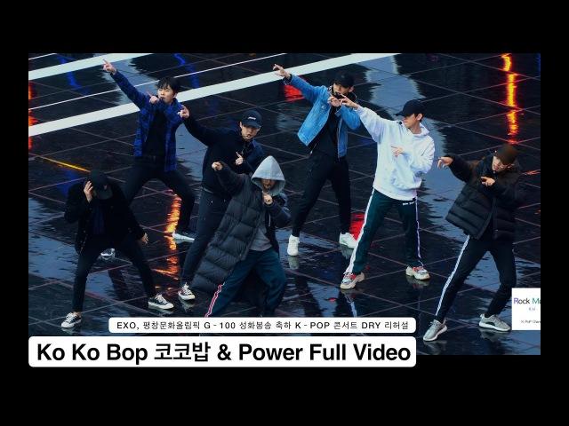 엑소 EXO[4K Rehearsal DRY 리허설 직캠]Ko Ko Bop Power,평창문화올림픽케이팝콘서트 풀캠@171101 락뮤직