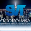 """Светодиодные светильники SVT """"Светотроника"""""""