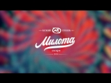 Мумий Тролль - Милота (teaser)
