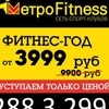 МетроФитнесс 54 / MetroFitness Новосибирск