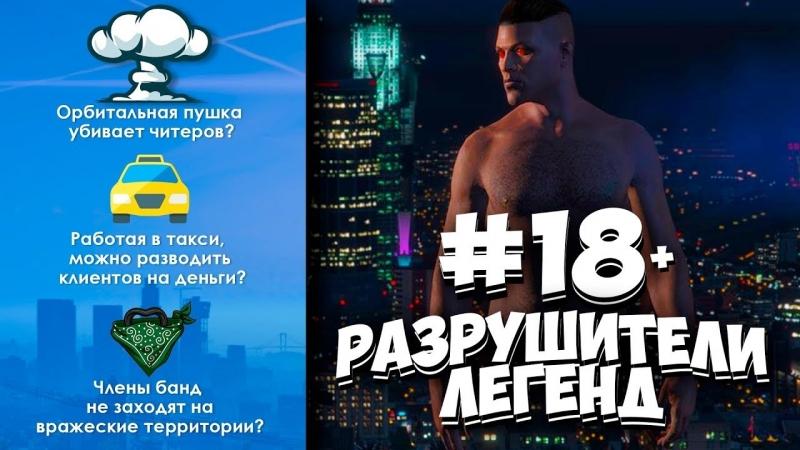 [Gamer Tech] GTA 5 - РАЗРУШИТЕЛИ ЛЕГЕНД 18