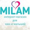 www.Milam.ru интернет магазин детских товаров