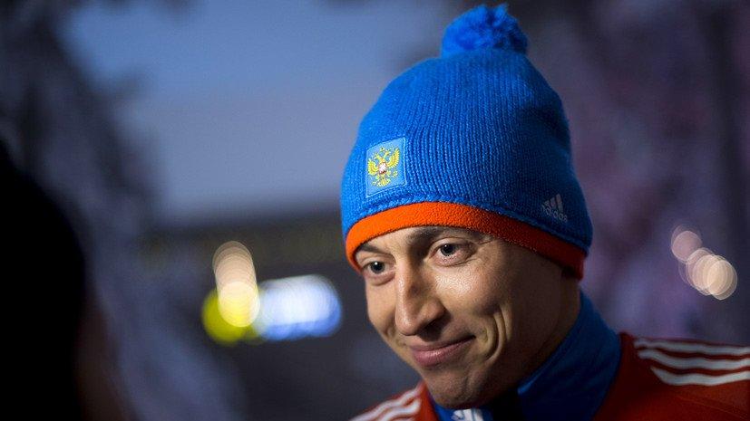 Легков прокомментировал серебро российских лыжников в эстафете