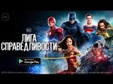 Лига справедливости - уже в Google Play