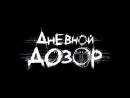 Дневной дозор. Во всех кинотеатрах Алматы (2006)