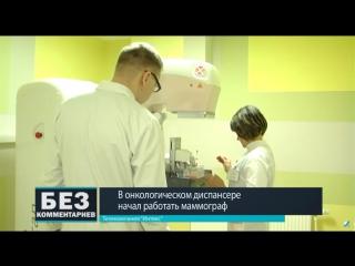Без комментариев. 31.01.18. В онкологическом диспансере установлен новый маммограф.