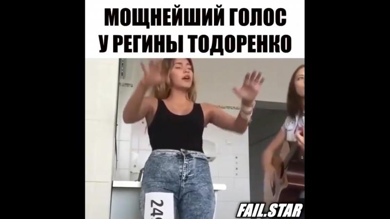 Регина Тодоренко поёт!