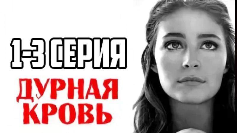 Дурная Кровь 1-3 серия (2013)