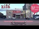 Zifa Камышин Всё по 99 рублей