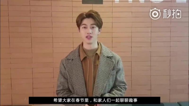 Поздравление с Лунным новым годом от Дон Ёна для китайцев