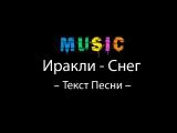 Иракли - Снег (Lyrics, Текст Песни)