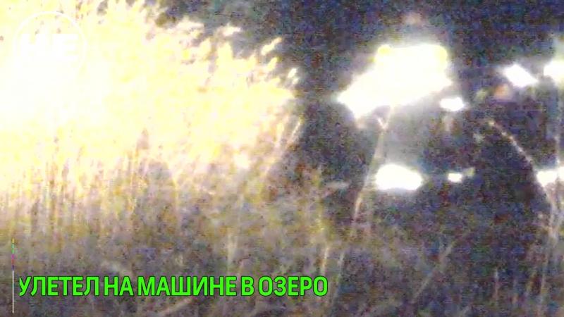 Патрульные под Ставрополем в ходе погони загнали преследуемого в озеро и спасли