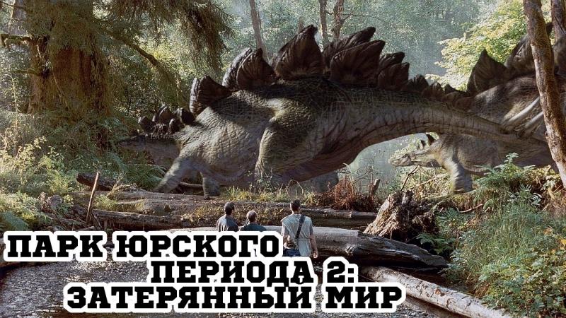 Парк Юрского периода 2: Затерянный мир (1997) Стивен Спилберг