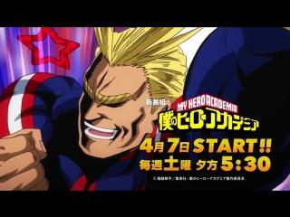 Boku no Hero Academia 3   Моя геройская академия 3 - превью 1 серии.
