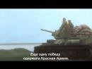 Sabaton - Курская битва.
