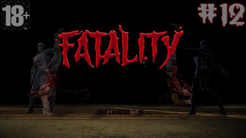 Mortal Kombat 9☛Все Fatality☛Кровавый пиксель 12