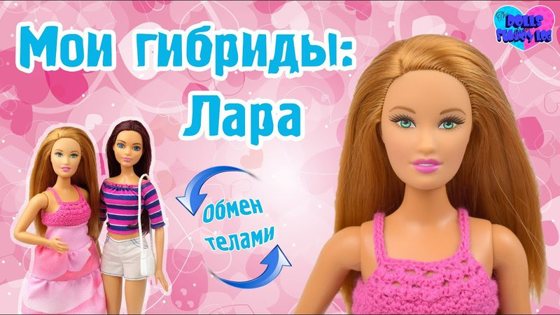 Мои кукольные гибриды № 2: Лара (Barbie Accessories Galore Doll - Summer)