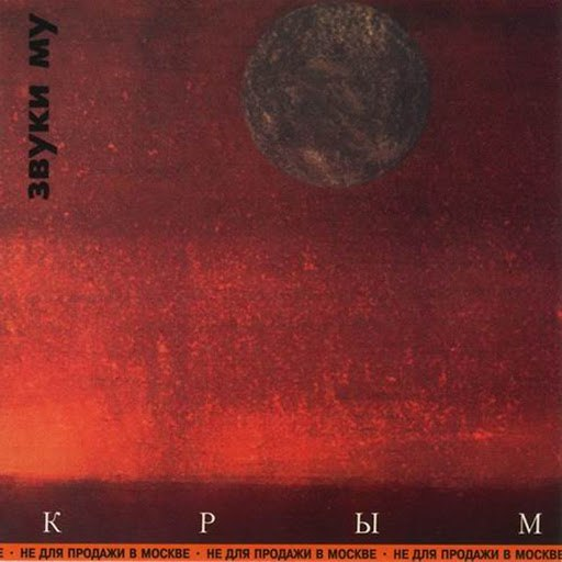 Звуки Му альбом Krym / The Crimea