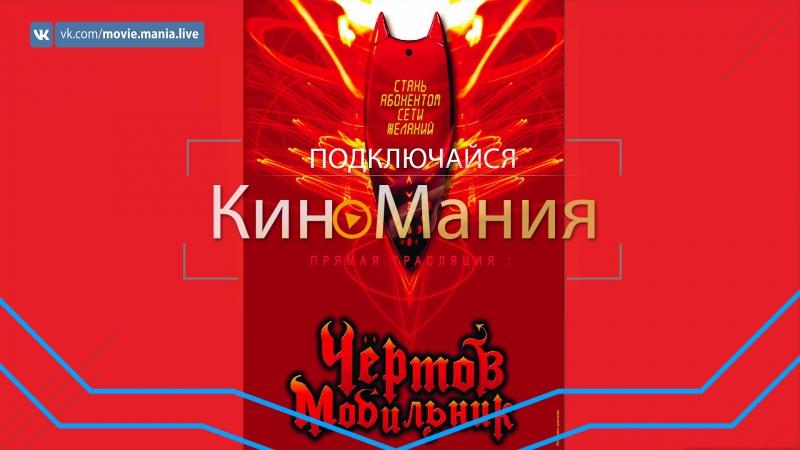 Кино▶Мания HD/Чертов мобильник /: /Жанр ТРИЛЛЕР:, /(2014)