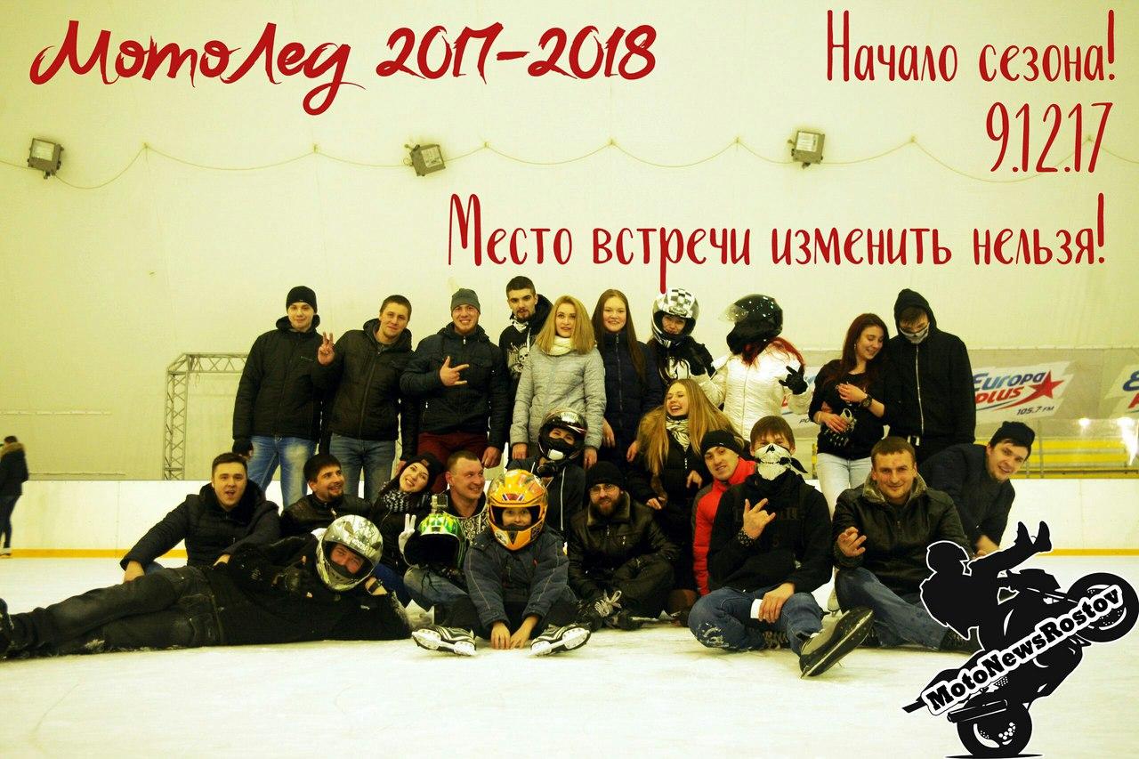 Афиша Ростов-на-Дону МОТОЛЁД 2017!!! 10.12.17