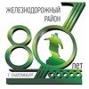 Железнодорожный район.Екатеринбург
